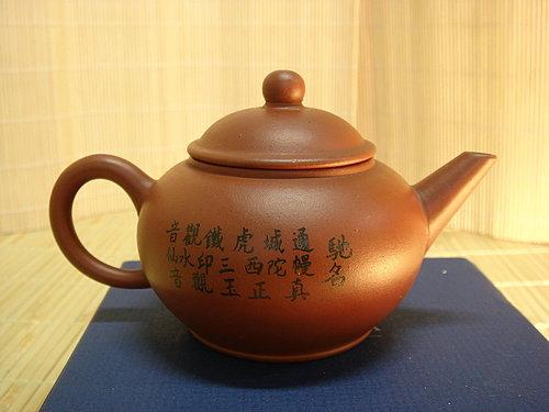 http://veggiechinese.net/teadrunk/xiang1.jpg